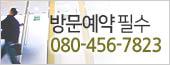 방문예약필수:031-478-7823