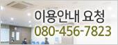 이용안내요청:031-478-7823